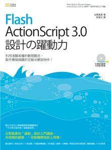 Flash ActionScript 3.0 設計之躍動力