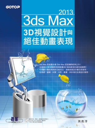 3ds Max 2013 3D視覺設計與絕佳動畫表現(附進階範例教學影片、範例、素材)