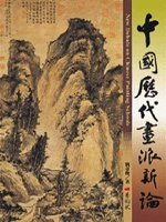 中國歷代畫派新論