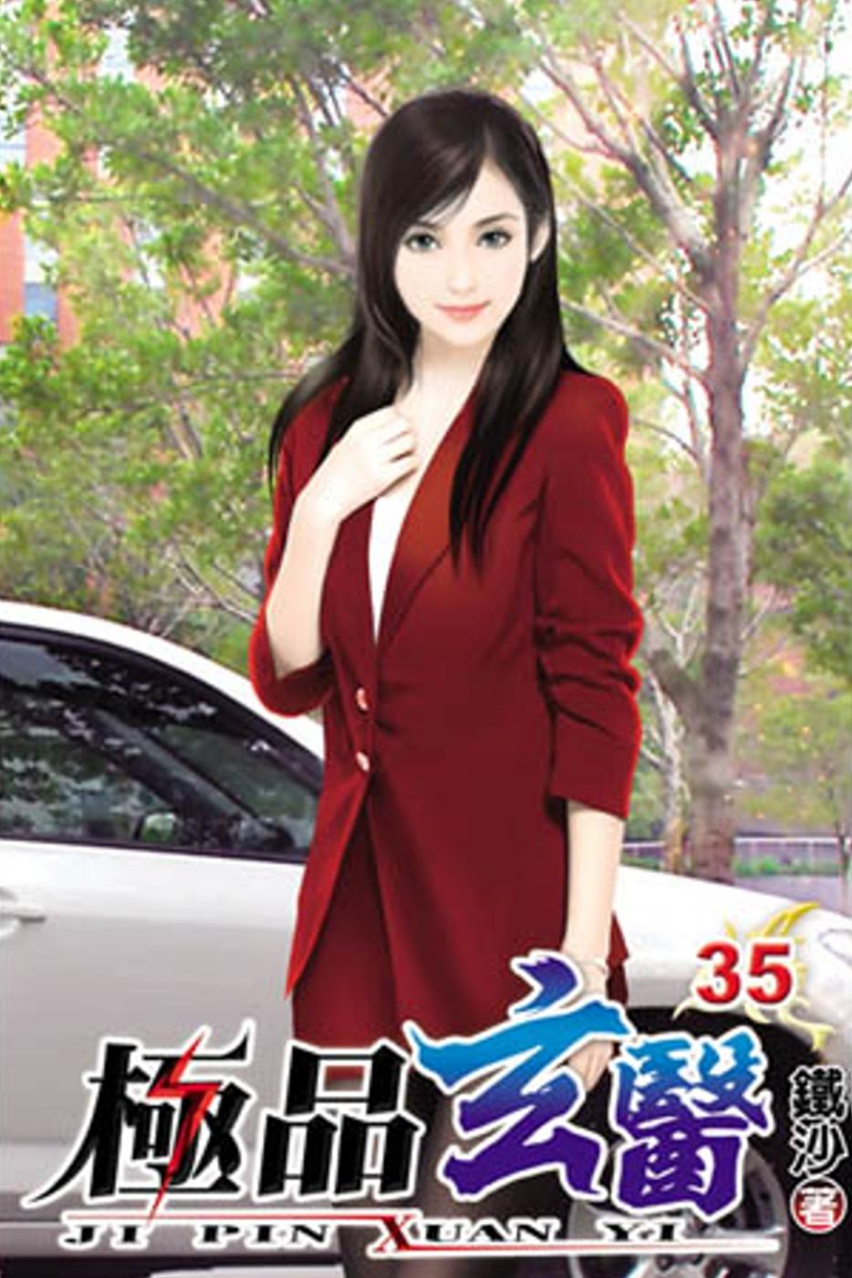 極品玄醫35