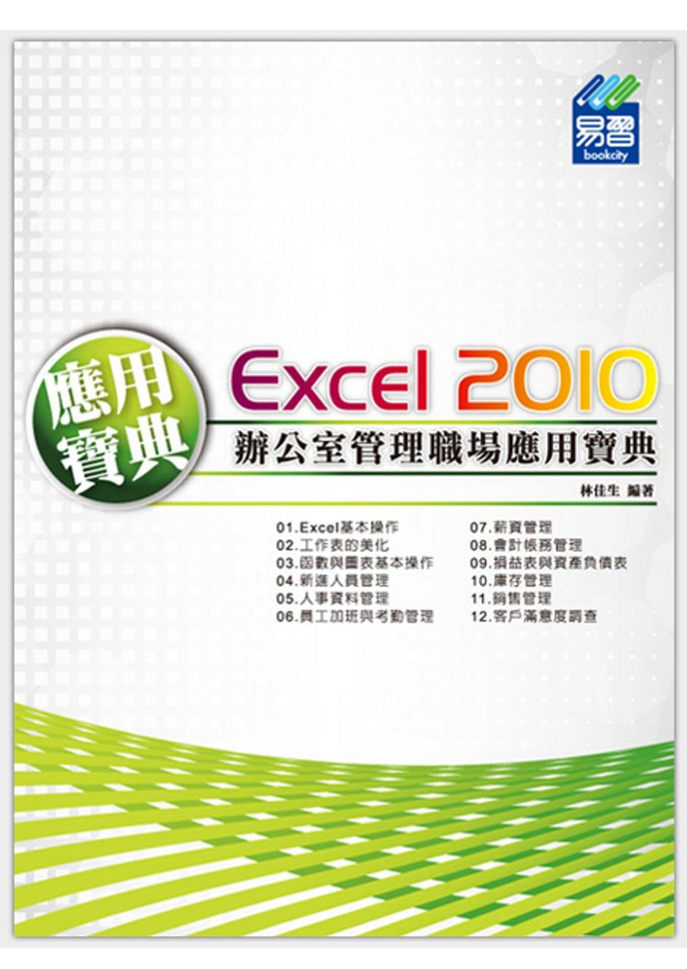 Excel 2010 辦公室管理職場應用寶典(附綠色範例檔)