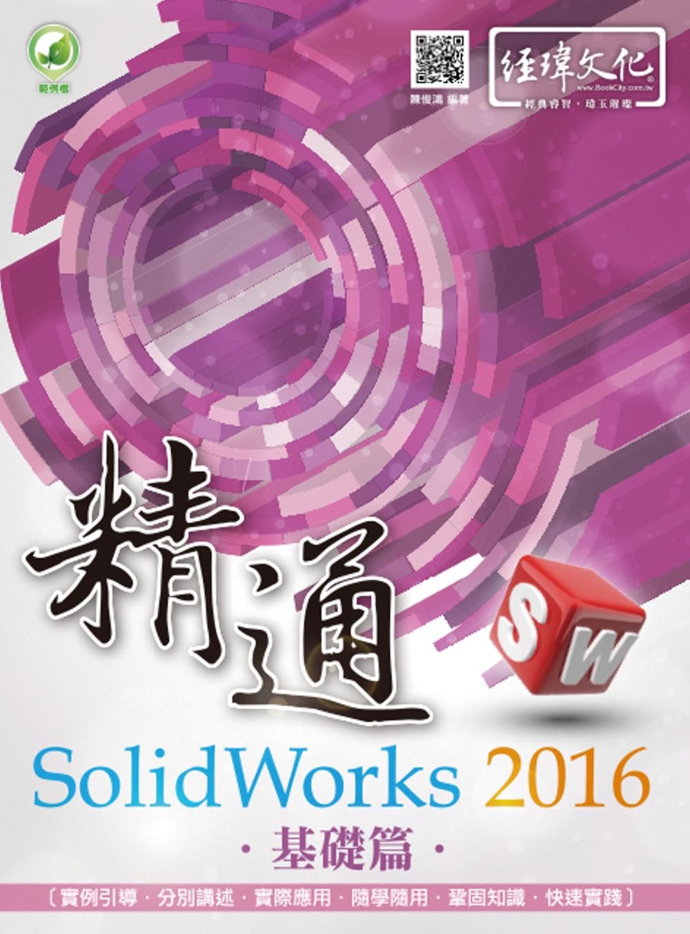 精通 SolidWorks 2016:基礎篇(附綠色範例檔)