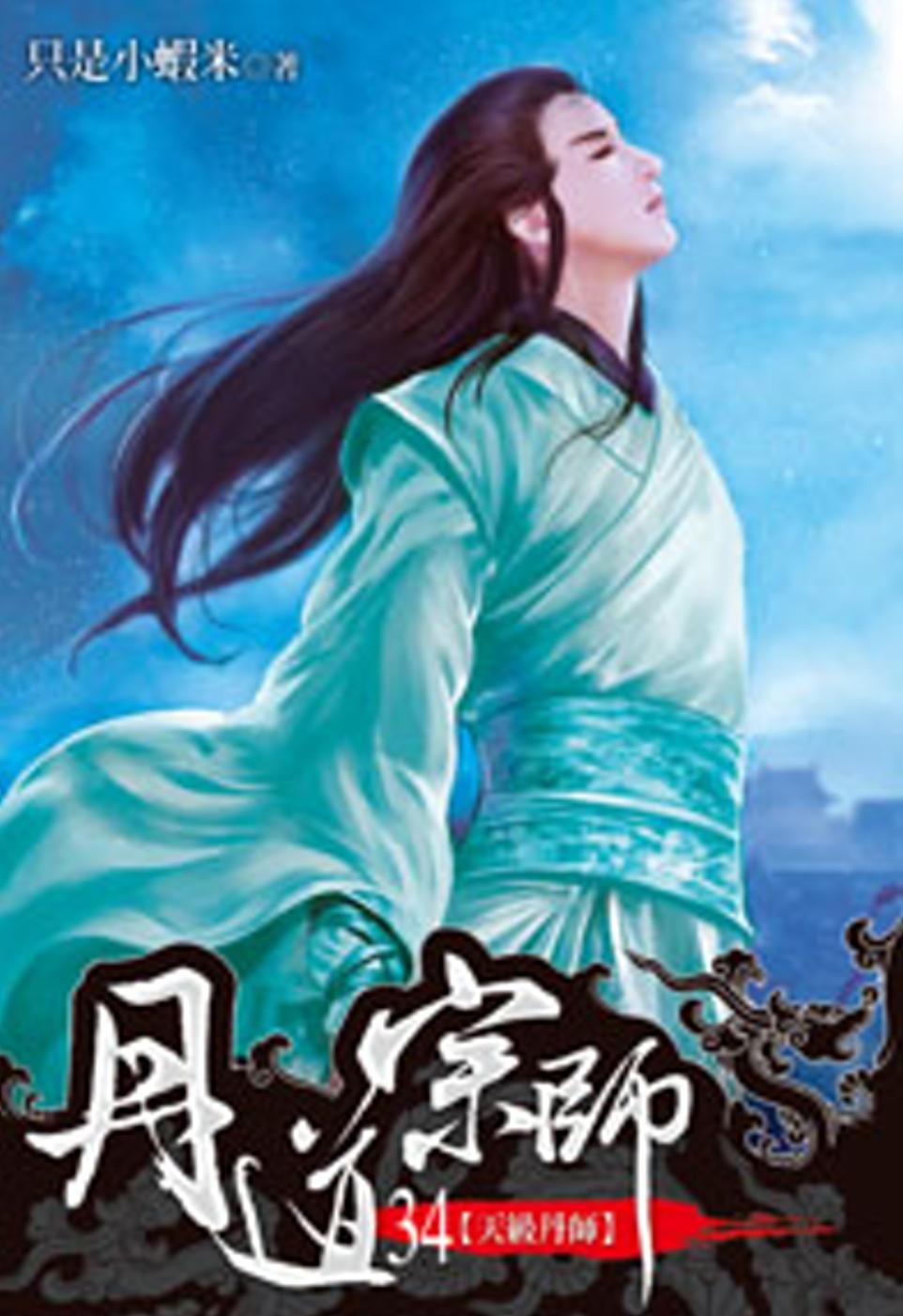 丹道宗師34