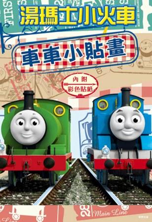 湯瑪士小火車 車車小貼畫