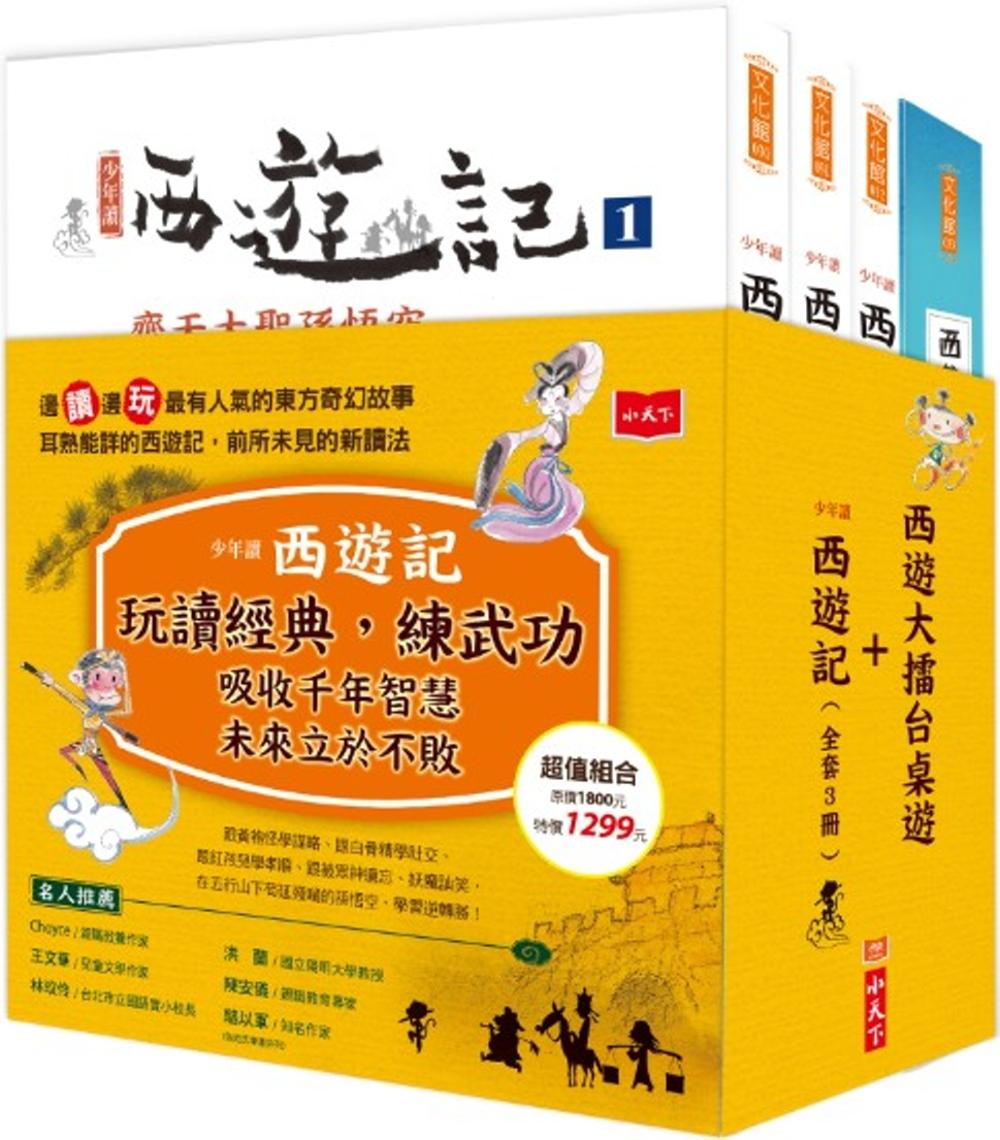 少年讀西遊記(全套3冊)+西遊大擂台-創意閱讀桌遊(套書不分售)