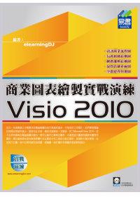Visio 2010 商業圖表繪製實戰演練(附範例VCD)