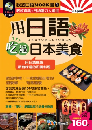用日語吃遍日本美食-附CD