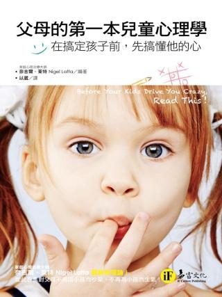父母的第一本兒童心理學:在搞定孩子前,先搞懂他的心