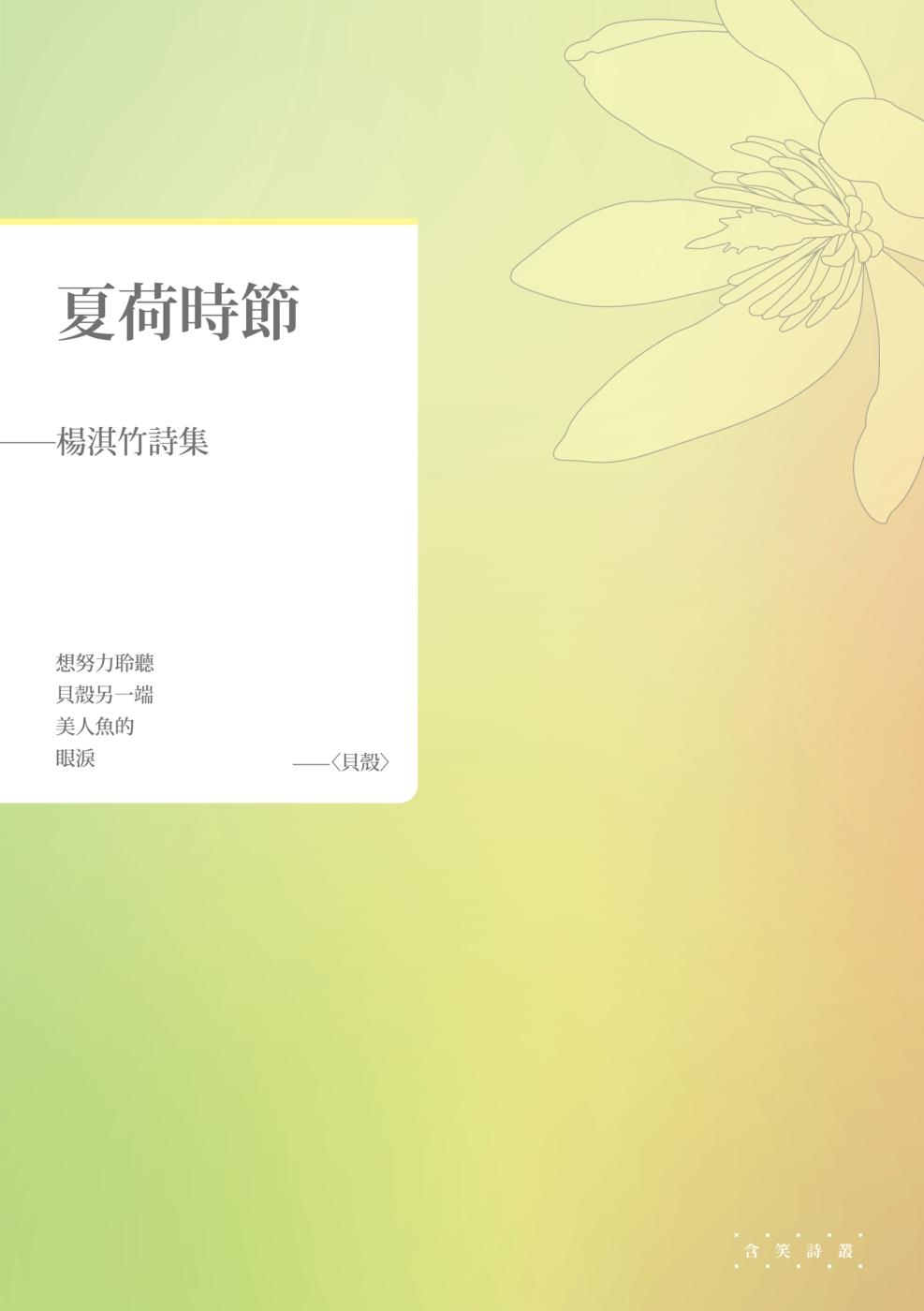 夏荷時節:楊淇竹詩集