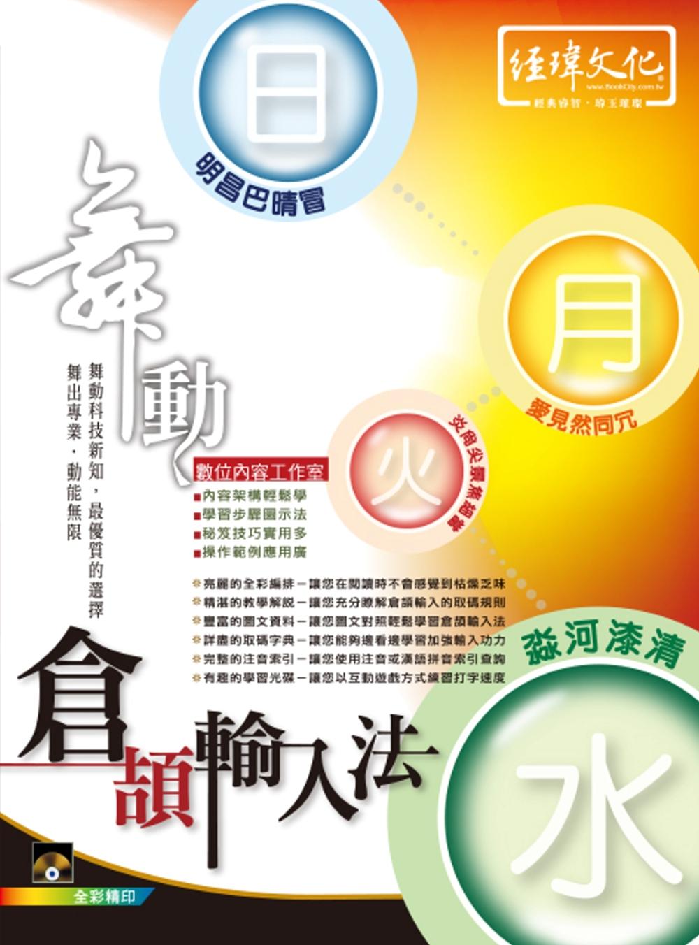 舞動倉頡輸入法(附光碟1片)
