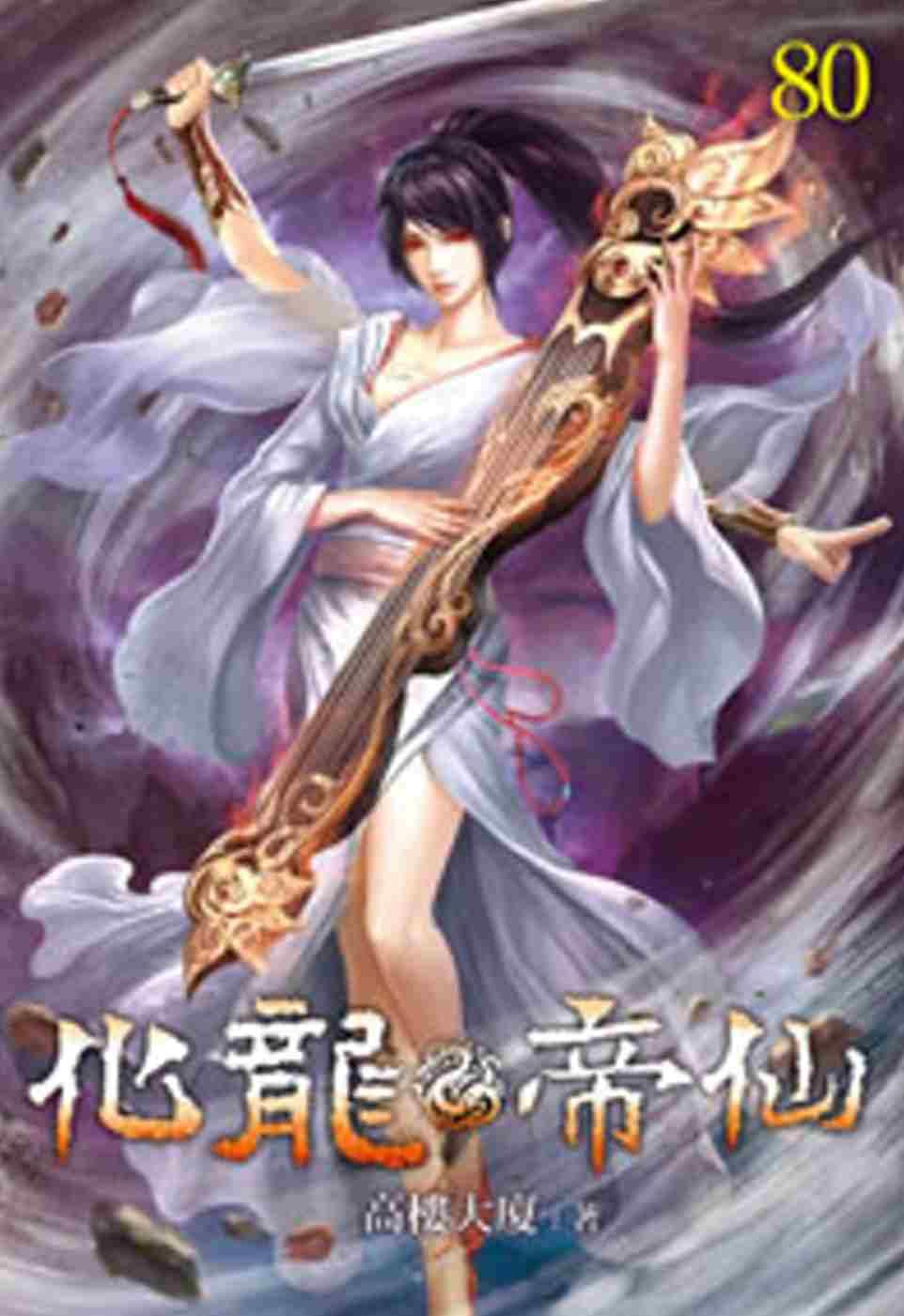化龍帝仙80