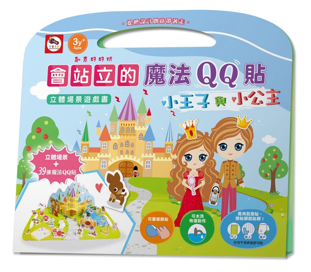 會站立的魔法QQ貼/立體場景遊戲書:小王子與小公主(內附立體場景+39張魔法QQ貼)