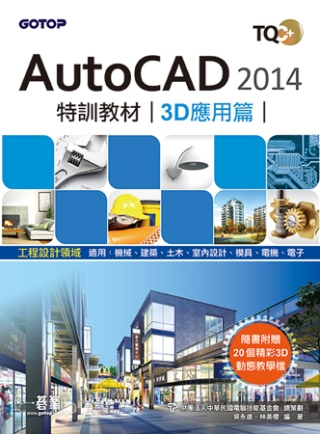 TQC+ AutoCAD 2014特訓教材-3D應用篇(附贈術科動態解題教學)