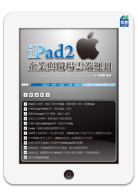 iPad2 企業與職場雲端運用