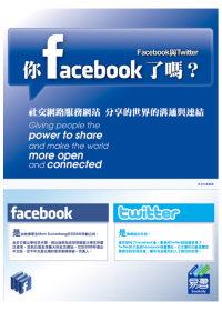 你FaceBook了嗎?--Facebook與Twitter