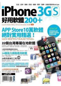 iPhone 3GS 好用軟體200+