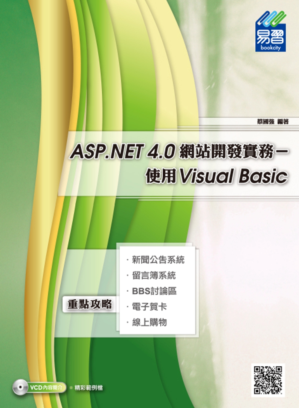 ASP.NET 4.0網站開發實務:使用Visual Basic(附光碟)