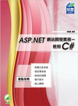 ASP.NET 網站開發實務:使用C#