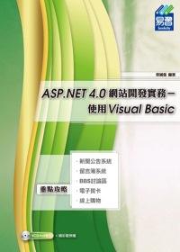 ASP.NET 4.0 網站開發實務:使用Visual Basic (附範例VCD)