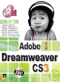 突破 Dreamweaver CS3(附VCD)