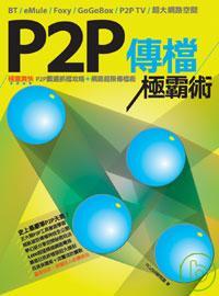 P2P傳檔極霸術