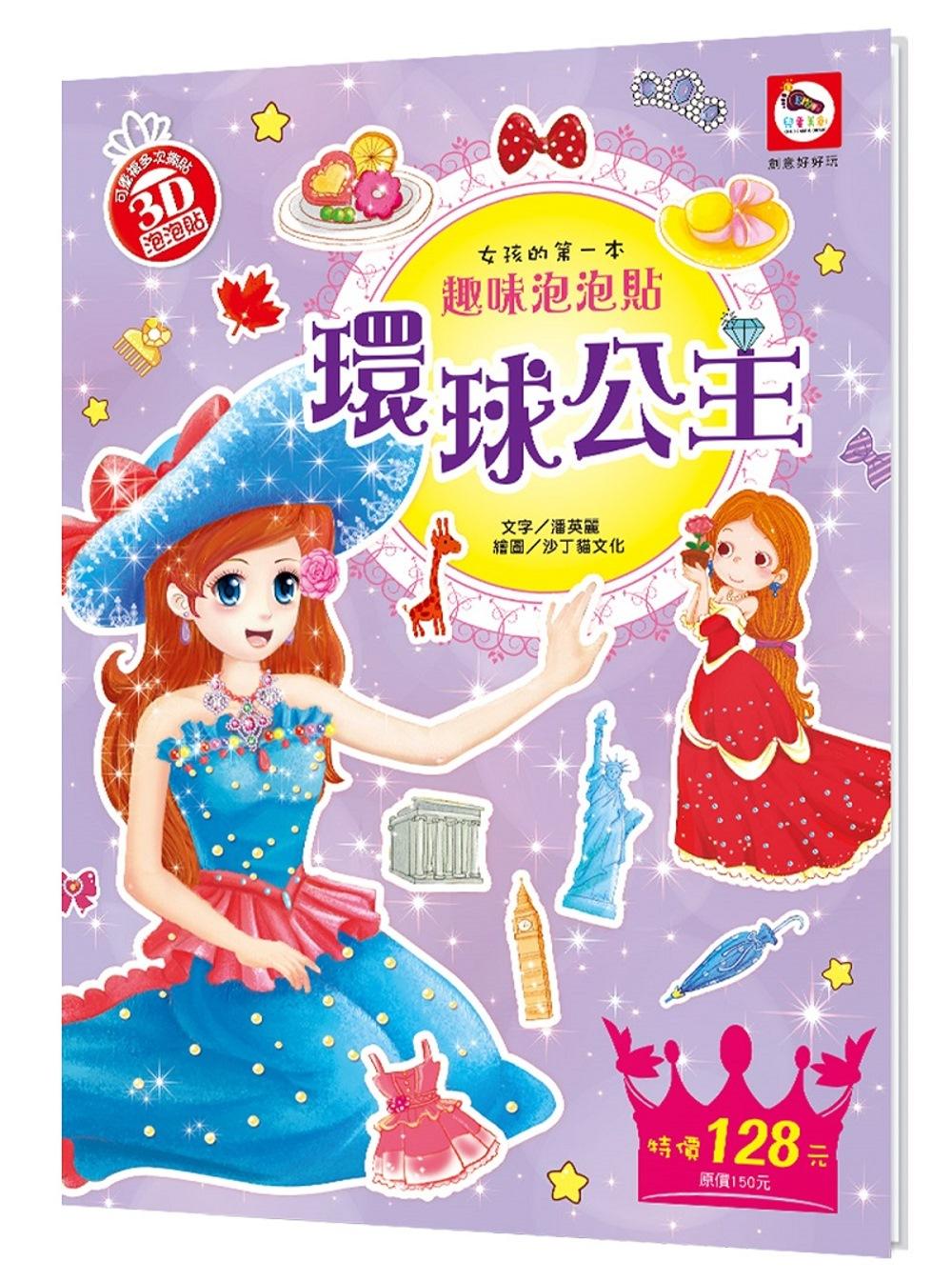 女孩的第一本趣味泡泡貼紙書:環球公主(內附公主故事場景、可重複撕貼公主泡泡貼)
