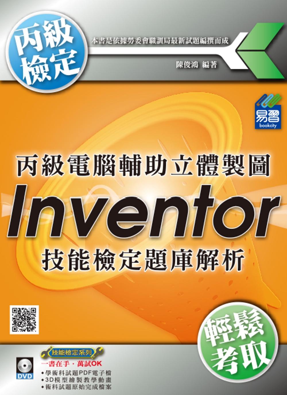 丙級電腦輔助立體製圖Inventor技能檢定題庫解析(附DVD)
