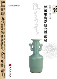陳萬里陶瓷研究與鑑定