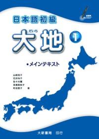 日本語初級 大地1