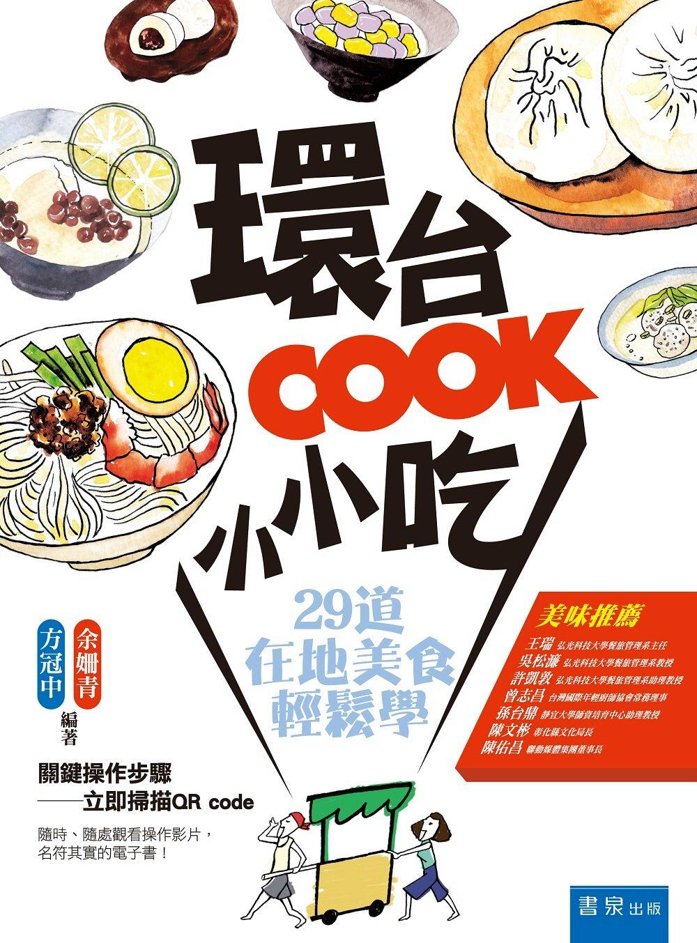 環台COOK小小吃:29道在地美食輕鬆學