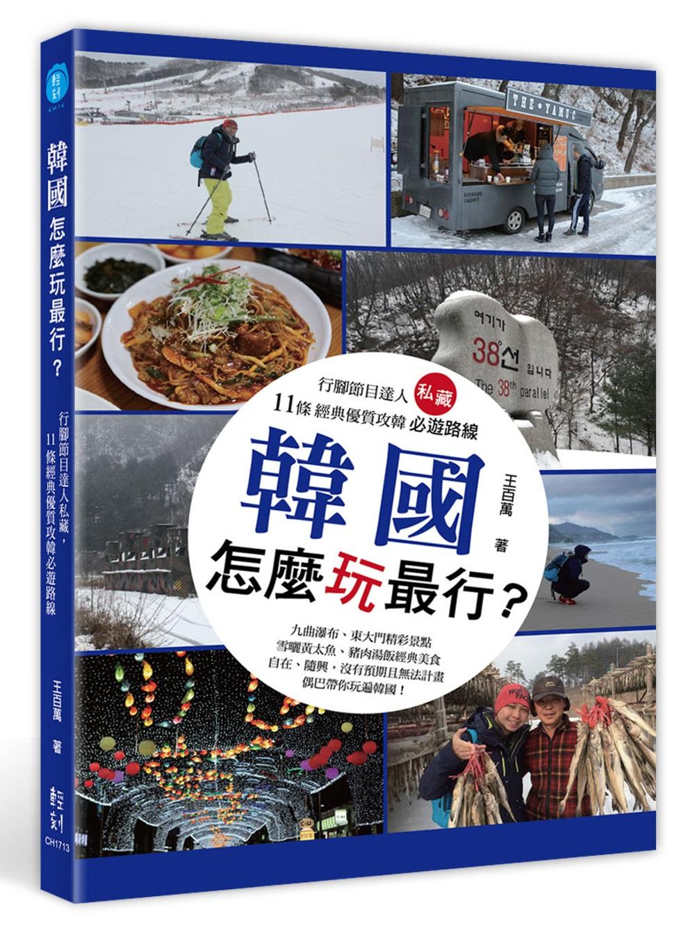 韓國怎麼玩最行?行腳節目達人私藏,11條經典優質攻韓必遊路線