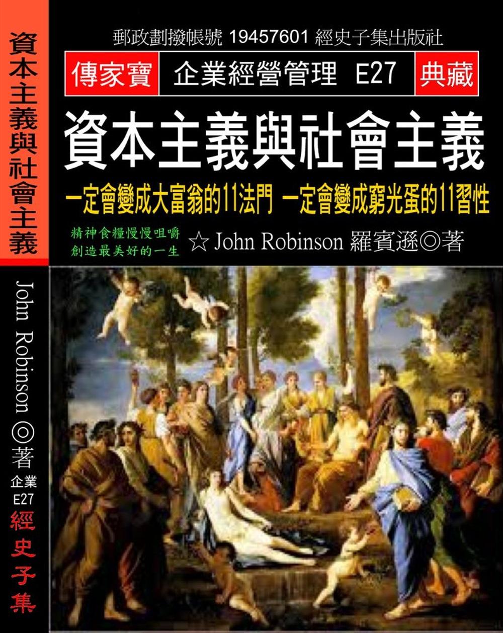 資本主義與社會主義:一定會變成大富翁的11法門 一定會變成窮光蛋的11習性