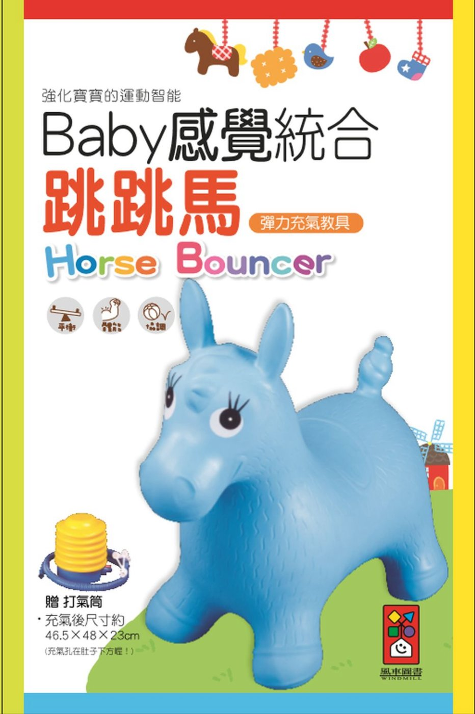 藍色小馬:Baby感覺統合跳跳馬(新版+打氣筒)