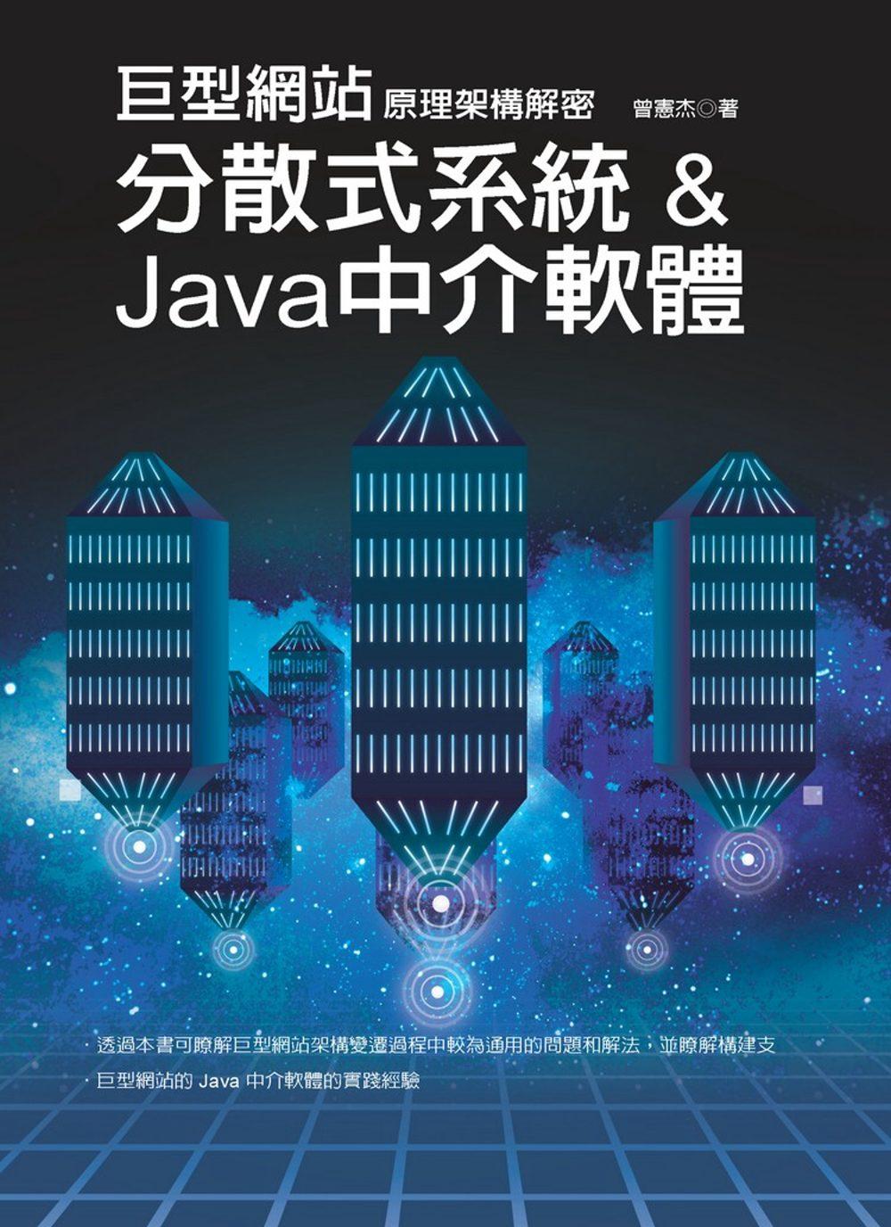 巨型網站原理架構解密:分散式系統 & Java中介軟體
