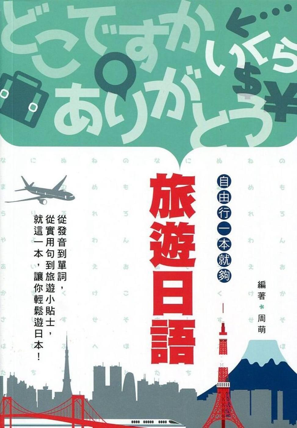旅遊日語:自由行一本就夠