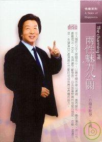 兩性魅力公關(無書,2CD)