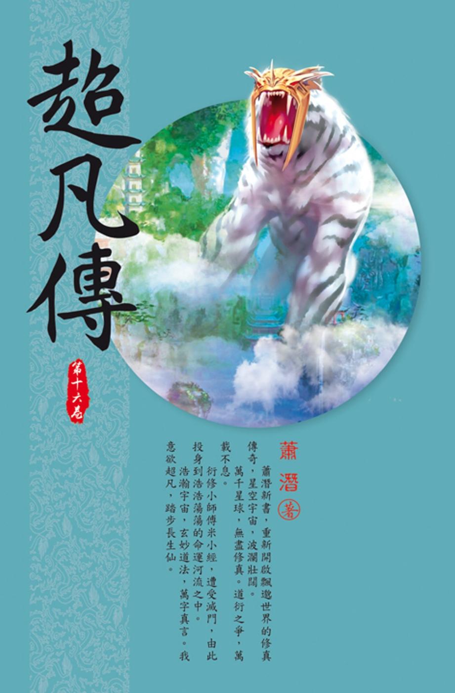 超凡傳(第十六卷):古仙傳承