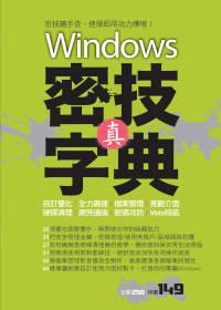 Windows 真.密技字典