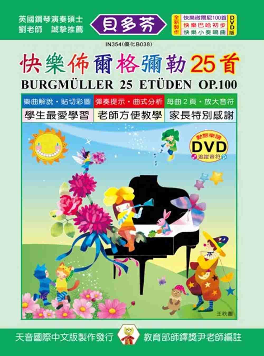 <貝多芬>快樂佈爾格彌勒25首+DVD