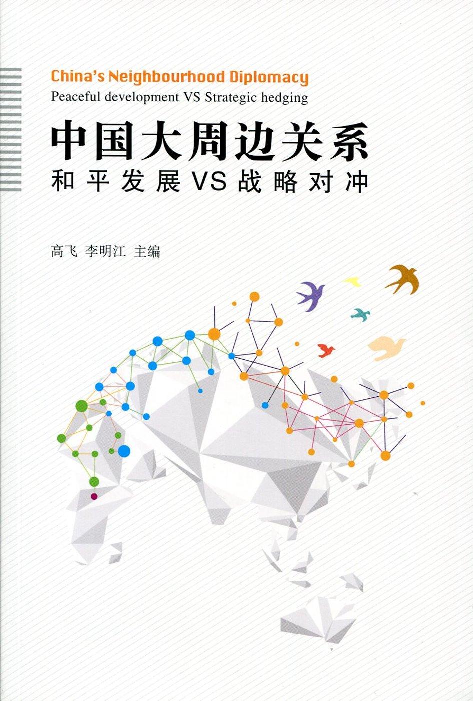 中國大周邊關係〈簡體書〉