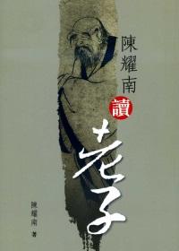 陳耀南讀老子