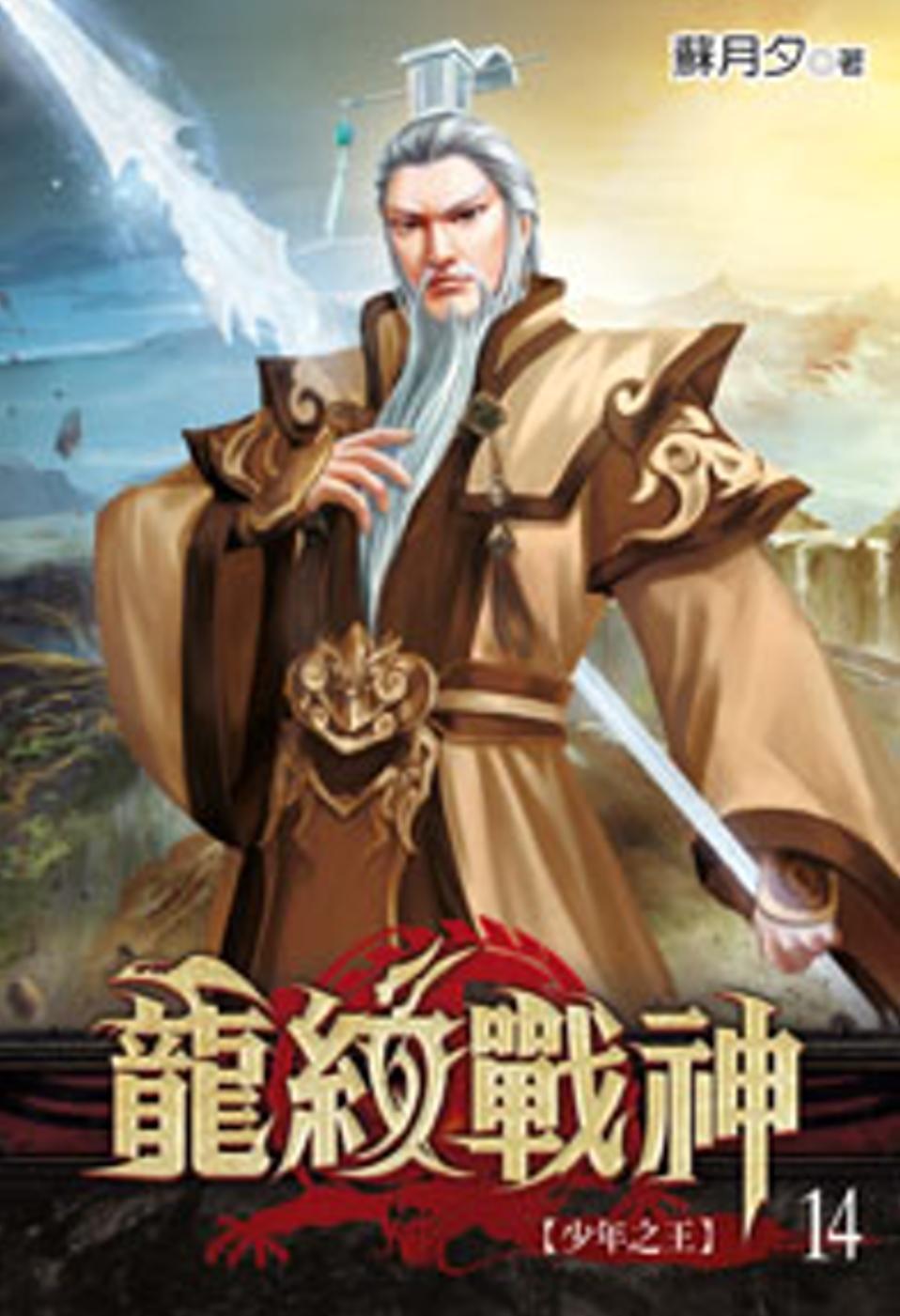 龍紋戰神14