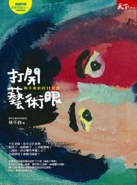 打開藝術眼:親子美術的11堂課(附教學現場DVD)