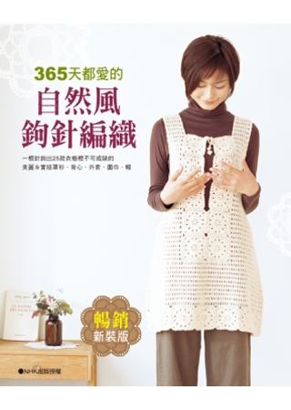 365天都愛的自然風鉤針編織(暢銷新裝版)