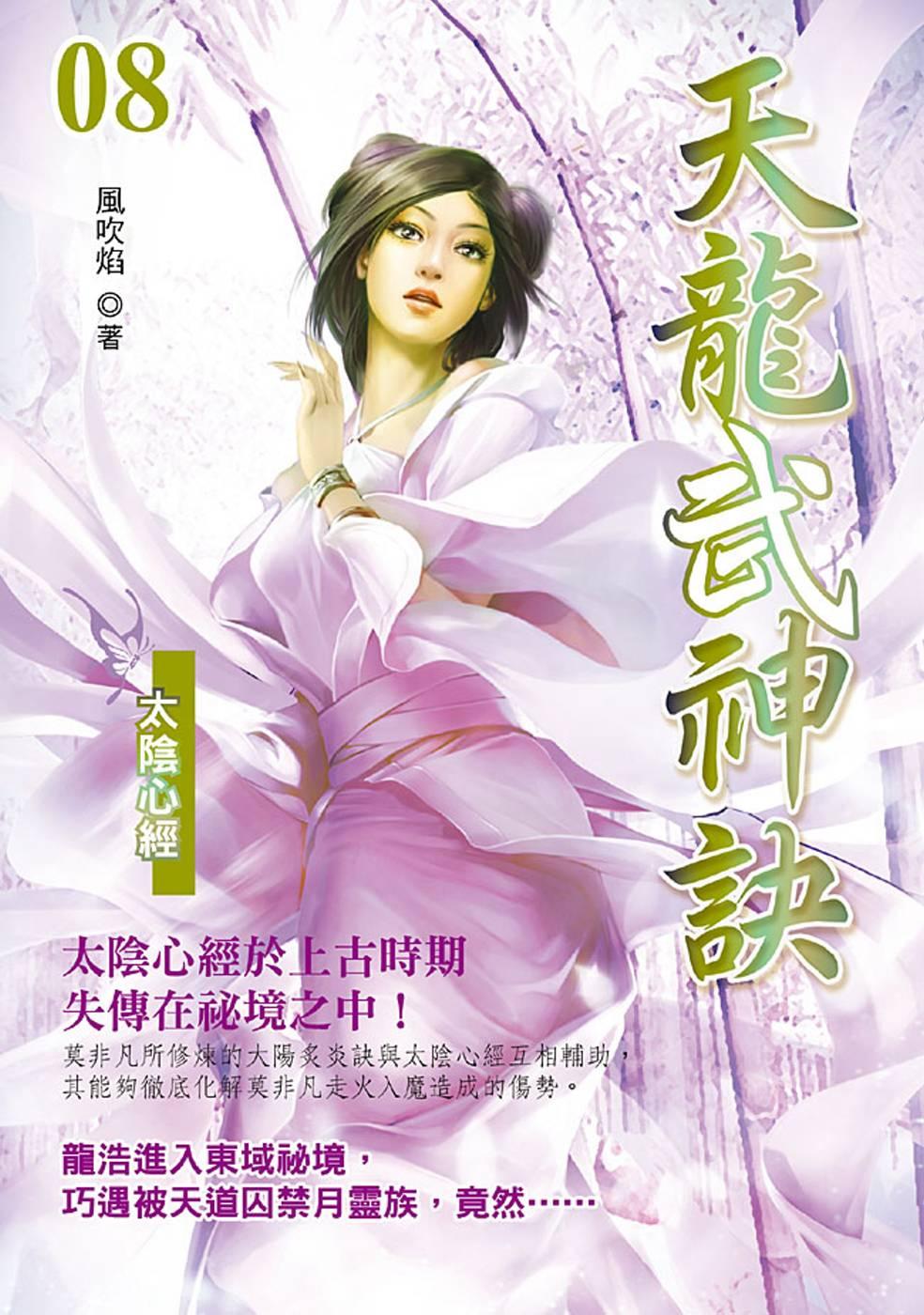 天龍武神訣(08)