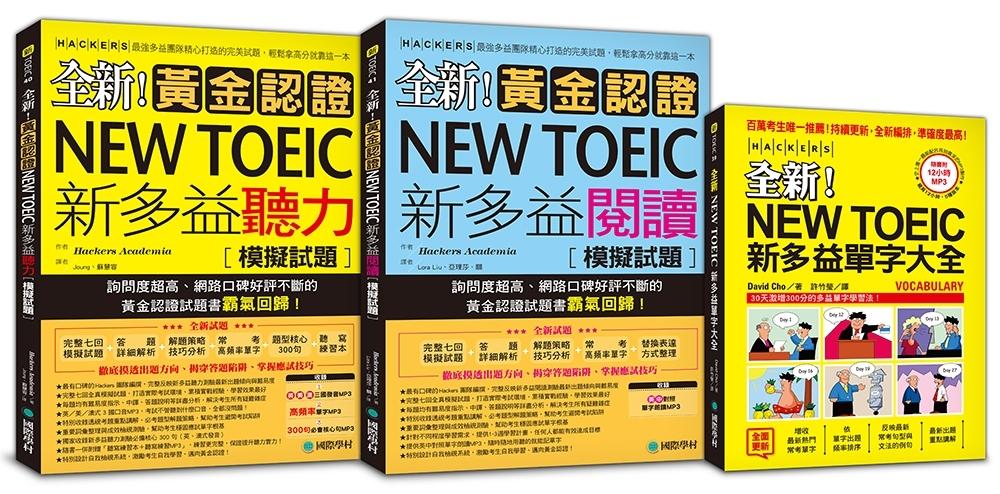 全新!黃金認證NEW TOEIC新多益模擬試題獨家套書【含單字大全+聽力、閱讀模擬試題】(附MP3)