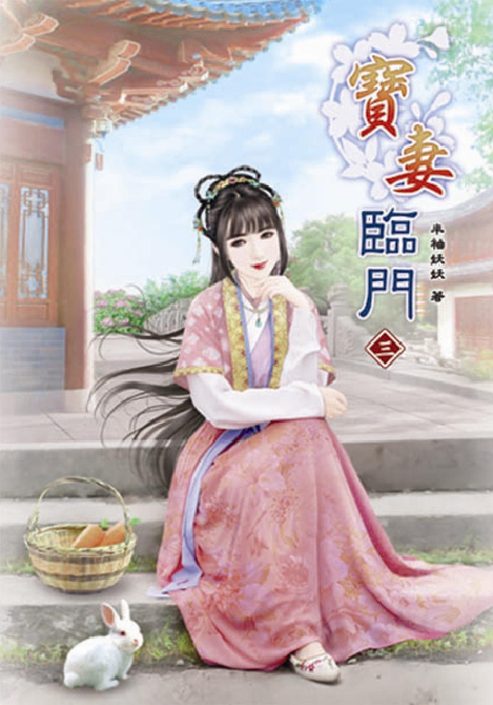 寶妻臨門(三)