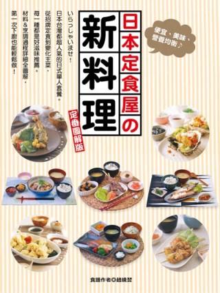 日本定食屋的新料理