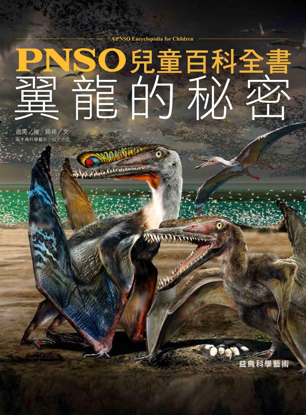 PNSO兒童百科全書:翼龍的秘密