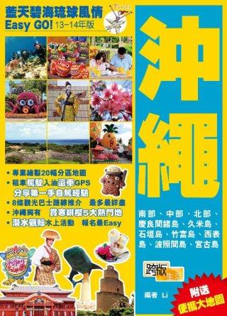 藍天碧海琉球風情Easy GO!:沖繩